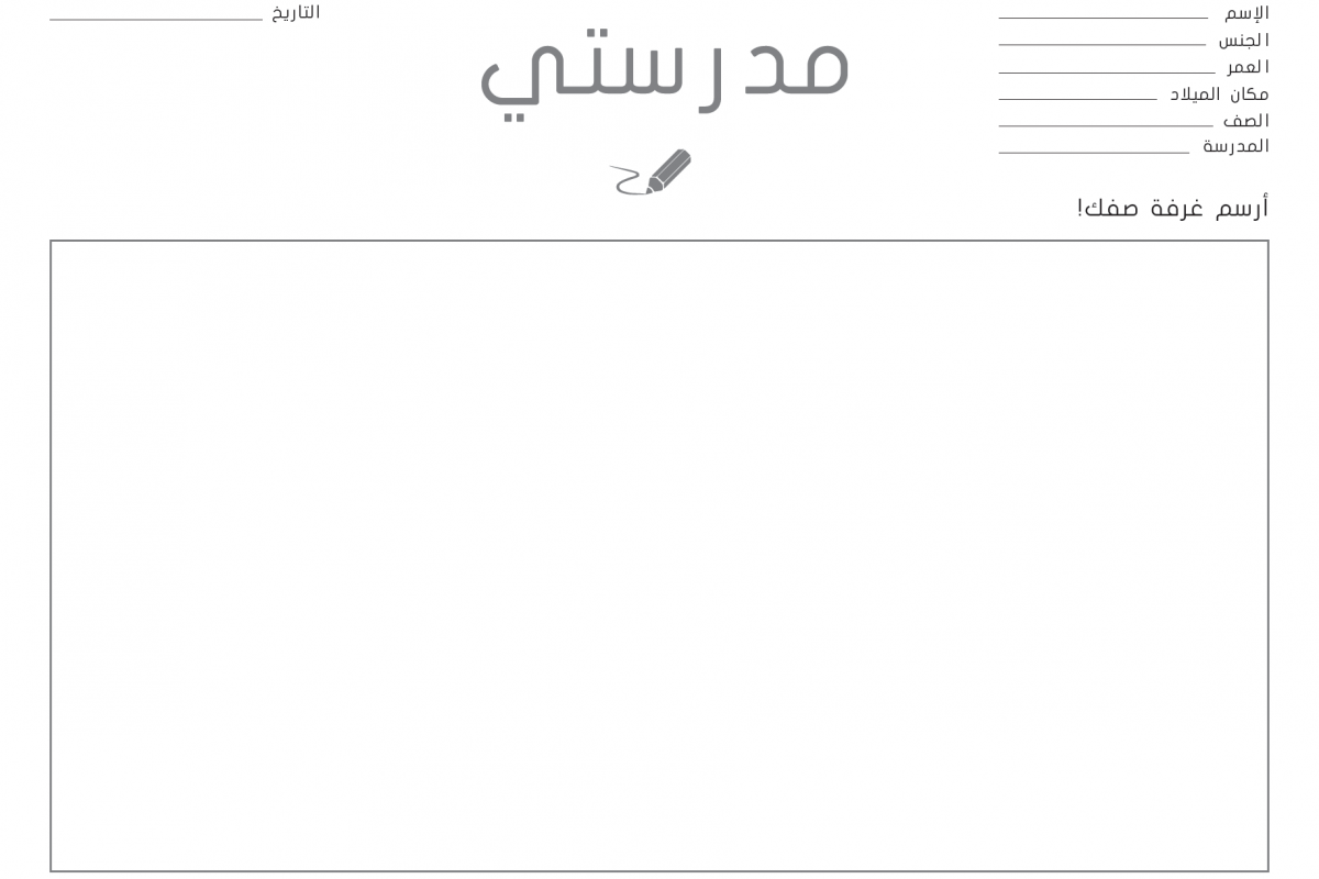 The questionnaire's visual design is based on the Arabic text direction, which is right to left.  By combining few textual elements with the opportunity to check and circle words, the language barriers werde bridged and a faster analysis was facilitated.